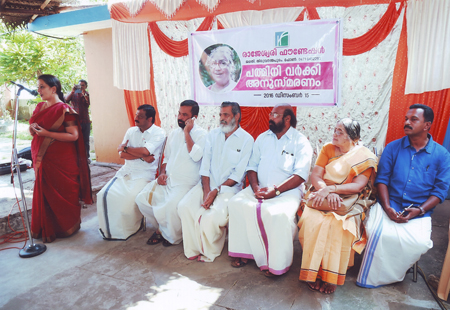 Rajeswari Foundation remembering Padmini Varky,inaugurated by Smt.Parvathy